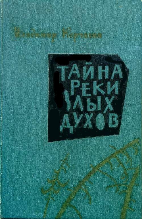 Книга духов скачать бесплатно