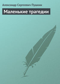 Скачать пушкин «маленькие трагедии» tsargrad-hotels. Ru.