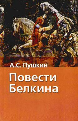 Пушкин Повести Белкина скачать