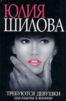 Шилова юлия книга требуются девушки для работы в японию инна микитась
