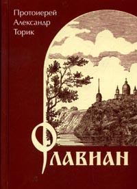 Обзор православных книг