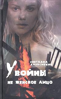 Алексиевич светлана у войны не женское лицо скачать бесплатно.