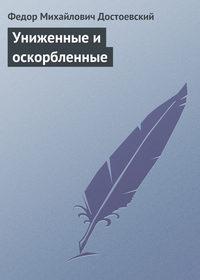 Достоевский униженные и оскорбленные реферат 5959