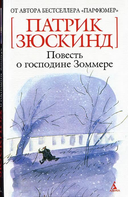 Скачать бесплатно книги патрика зюскинда