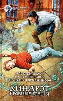 Наталья турчанинова киндрэт. Кровные братья читать онлайн и.