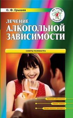 Аудиокниги о лечении женского алкоголизма алкоголизма vbulletin