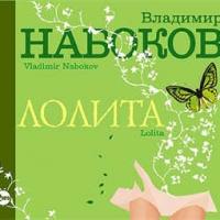 """Дмитрий быков, лекция «про что """"лолита""""»– слушать онлайн бесплатно."""