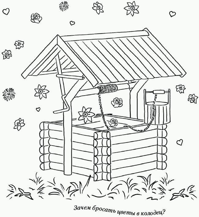 Деревянный колодец рисунок